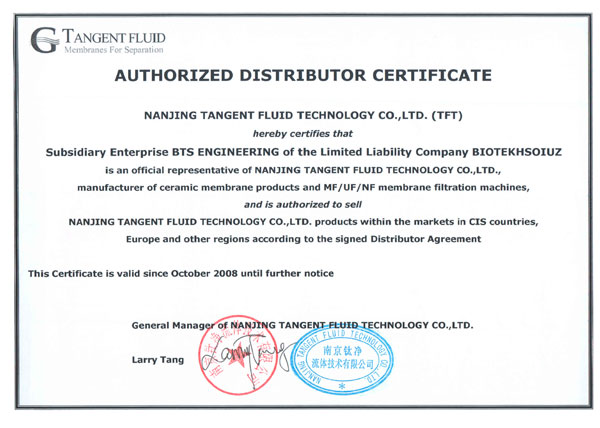 Authorized distributor certificate